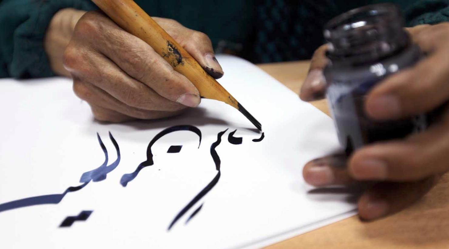 traditional Arabic brush-stroke script